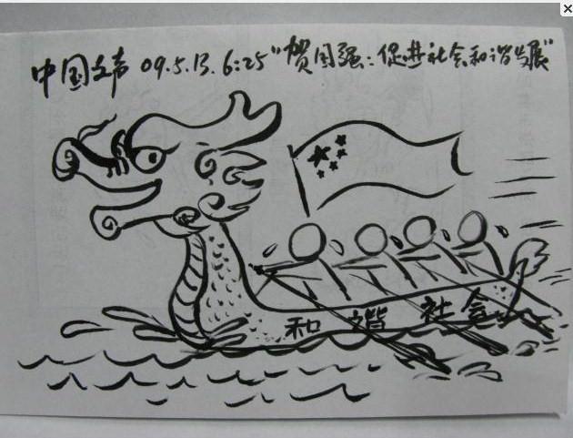 龙舟的简单画法图片龙舟简易画法龙舟的画法简笔画