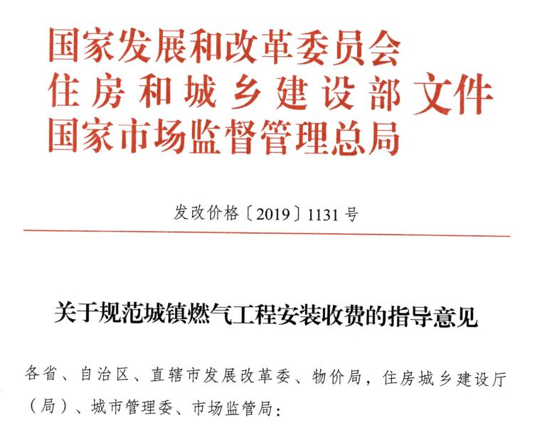 国家三令五申严禁收取天然气开口费 河南禹州顶风违规损害百姓利益