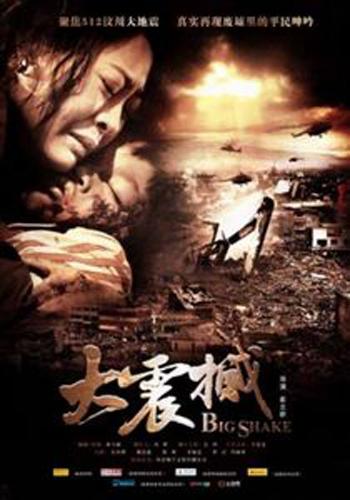 讲述老年人的电影_灾难电影《大震撼》震撼上映 风格写实、催人泪下--中国广播网 ...